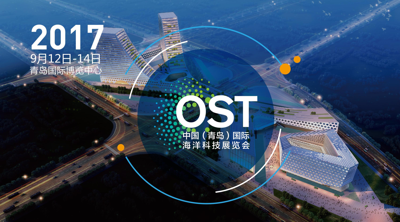 2017海科展将于9月12日-14日在青岛国际博览中心盛大开幕