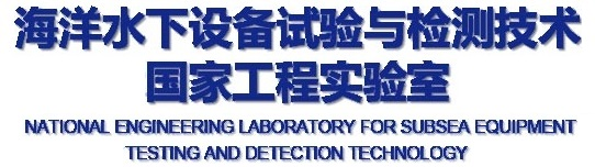 National Engineering Laboratory for Subsea Equipment Testing and Detection Technology