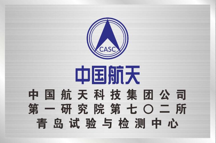 中国航天七〇二研究所试验与检测中心