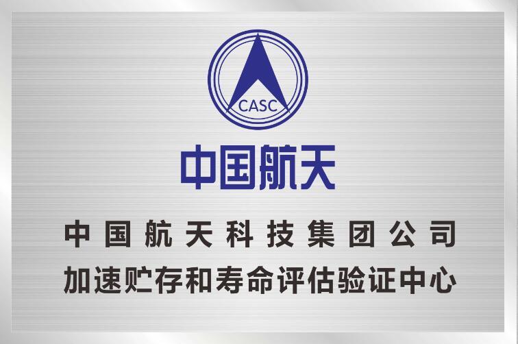 中国航天科技集团公司加速贮存和寿命评估验证中心