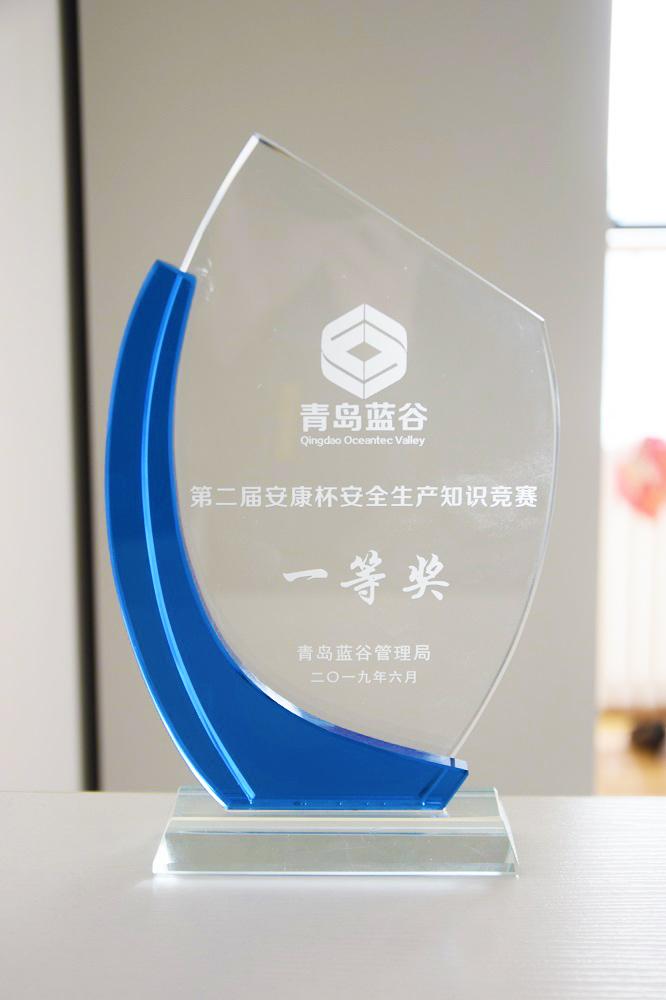 第二届安康杯安全生产知识竞赛一等奖