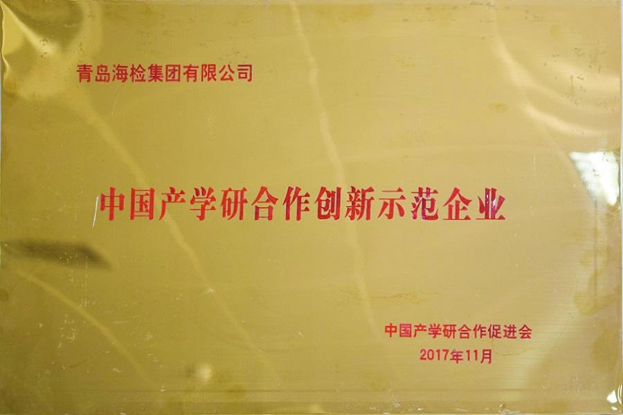 中国产学研合作创新示范企业