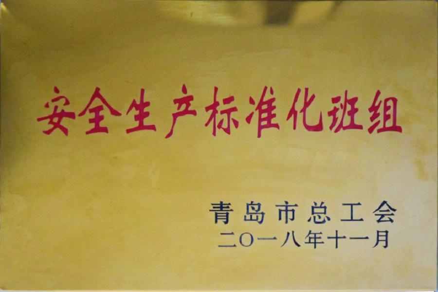 安全生产标准化班组(新能源电力电子实验室)