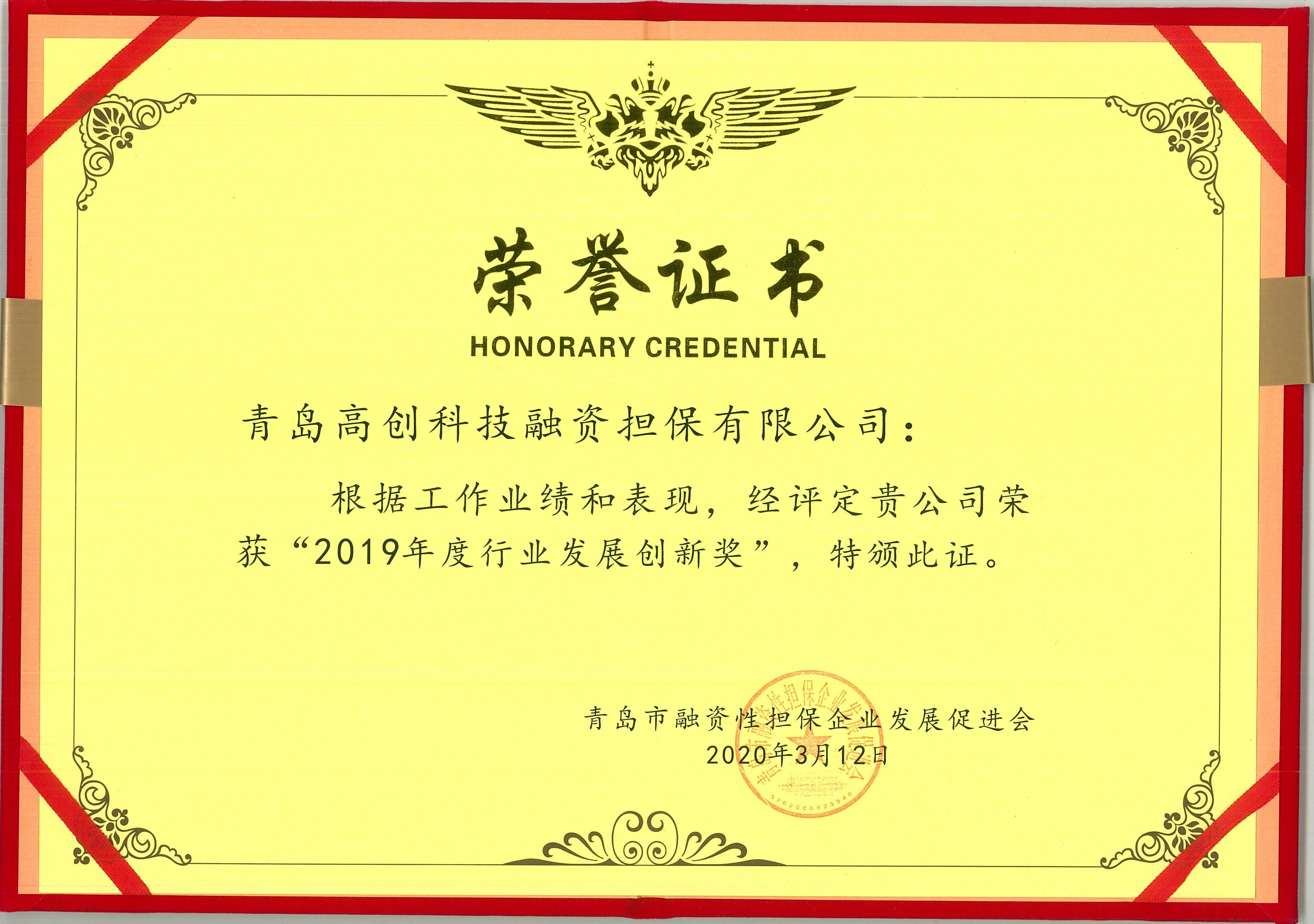 2019年度行业发展创新奖(青岛高创科技融资担保有限公司)
