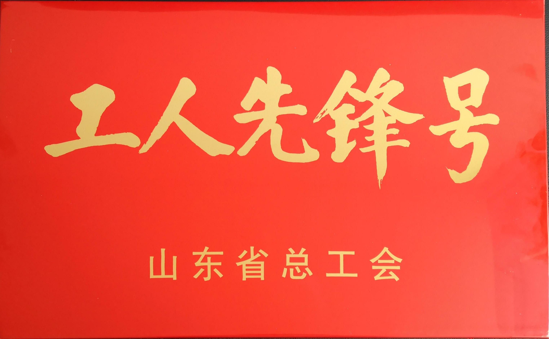 山东省工人先锋号(电磁兼容实验室)