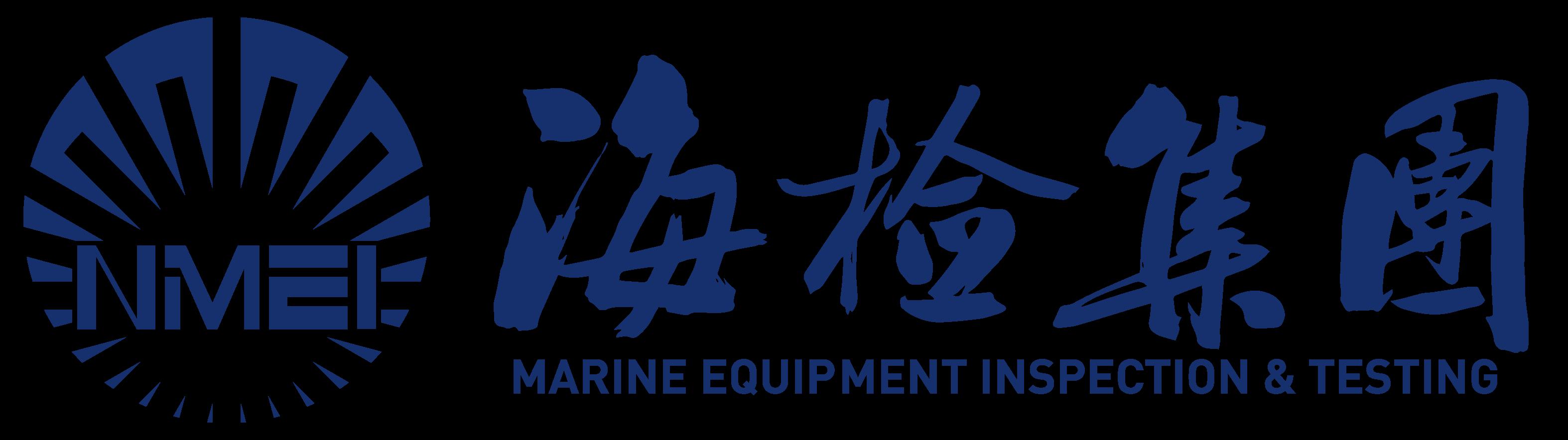 青岛海检集团有限公司