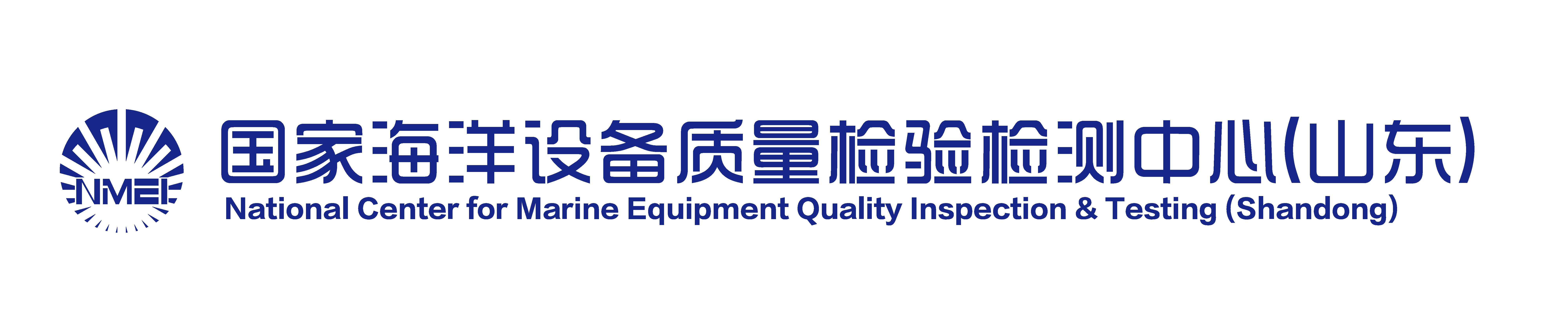 国家海洋设备质量检验检测中心(山东)